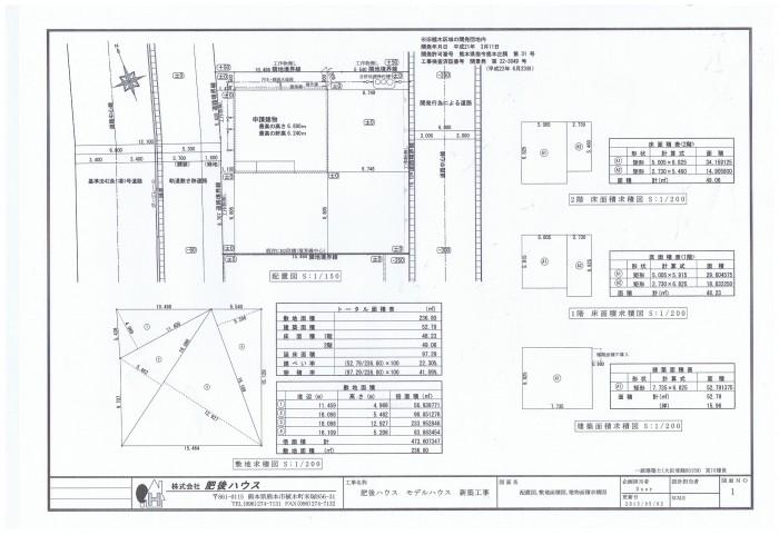 天然温泉付きデザイナーズ住宅の配置図です。