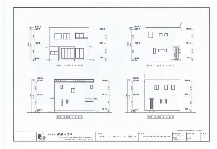 天然温泉付きデザイナーズ住宅の立面図です。