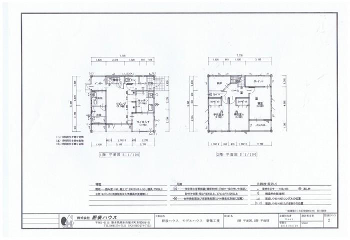 天然温泉付きデザイナーズ住宅の平面図です。