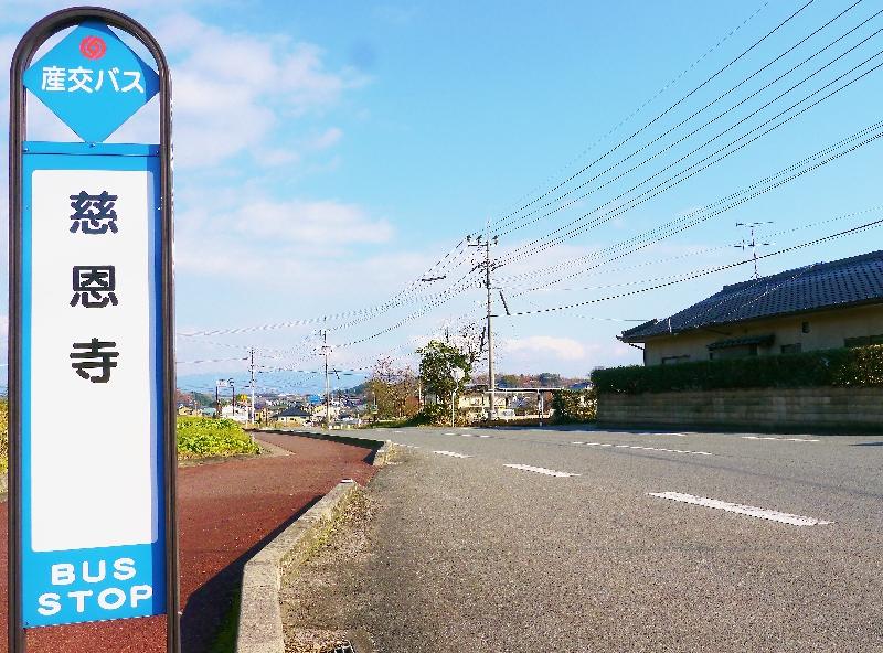 慈恩寺(じおんじ)バス停200m(徒歩2分)
