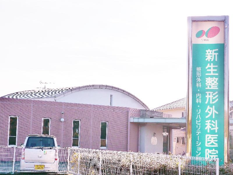 新生整形外科医院(整形外科・リハビリテーション科・内科・小児科) 1.5km(徒歩15分)