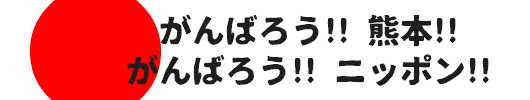 がんばろう熊本 がんばろうニッポン