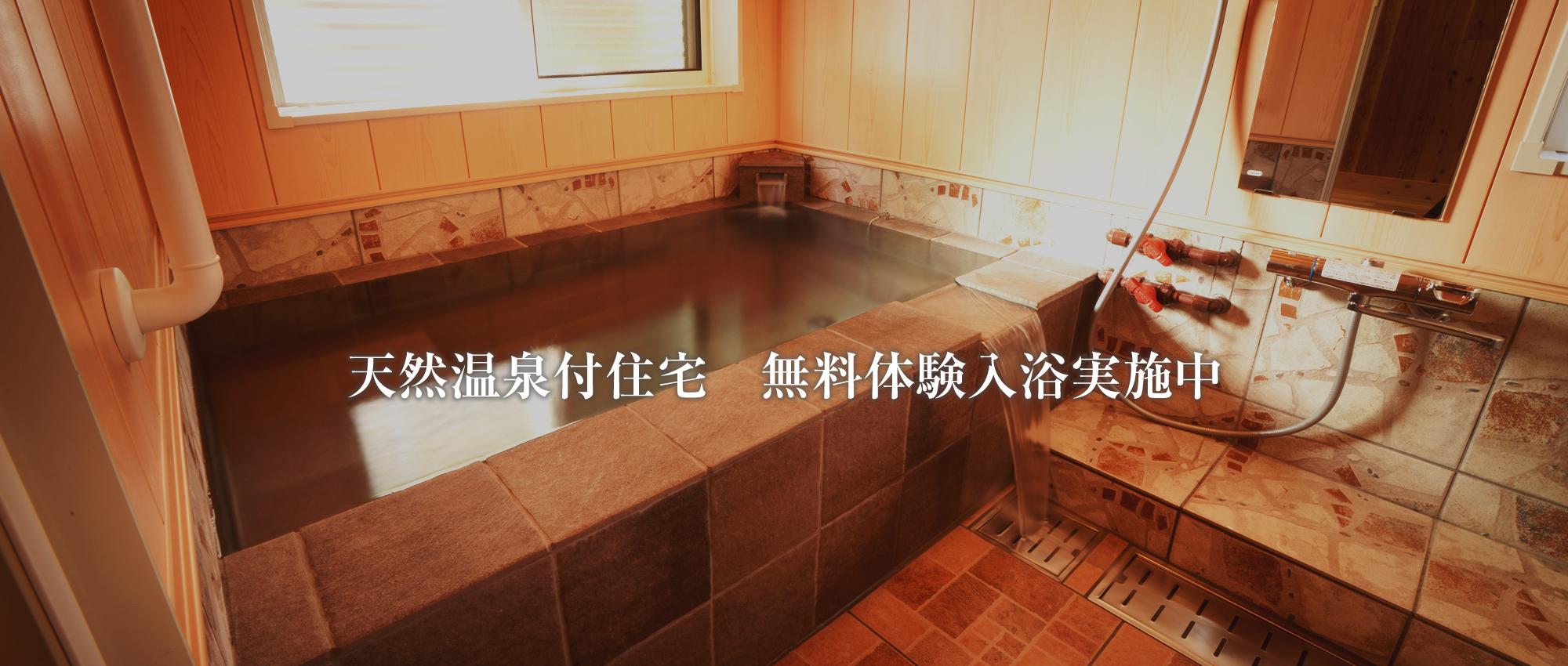 天然温泉付住宅 無料体験入浴実施中